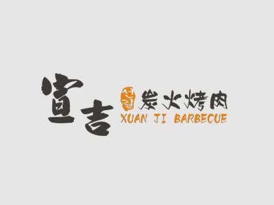 宣吉炭火烤肉
