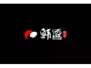 韩盛盛江山自助烤肉店