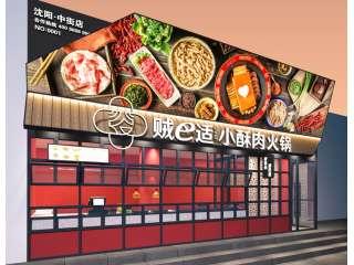 贼巴适小酥肉火锅店