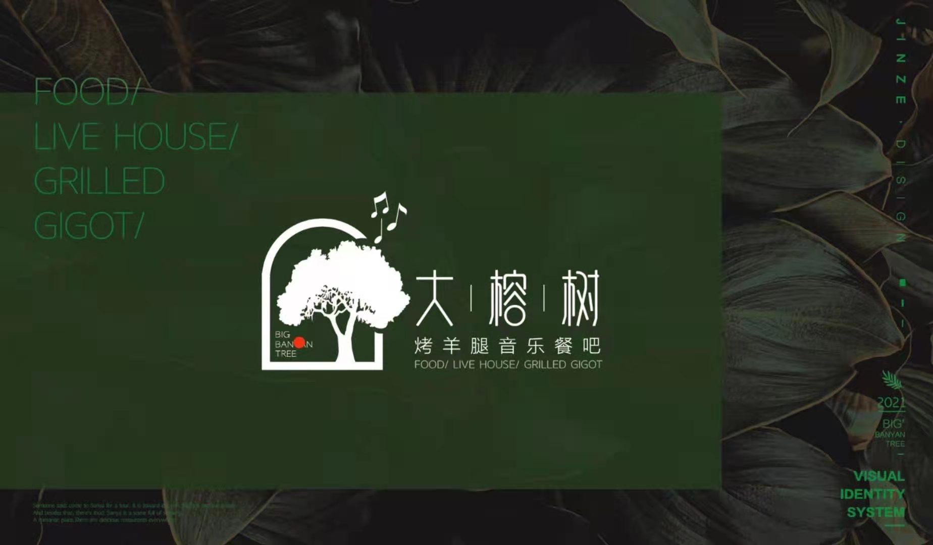 大榕树音乐餐厅VI基础LOGO设计